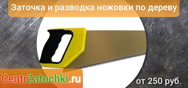 zatochka_nojovka