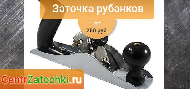 zatochka_rubankov