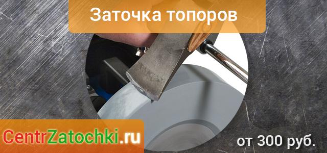 zatochka_topora