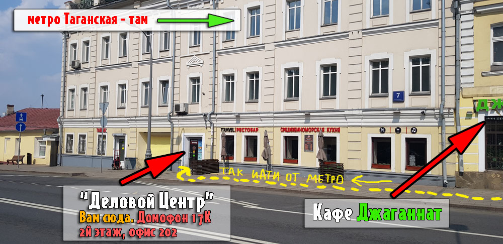 Карта проезда в Центр Заточки на Таганской в Москве