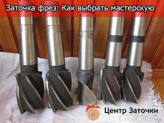 zatochka-frez-02